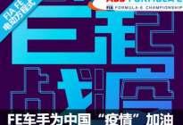 E起战疫 电动方程式车手为中国疫情祝福