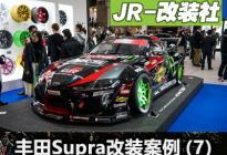 JR-改装社:800马力的Supra漂移赛车