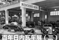 曾一度停办7年 回顾百年日内瓦车展(2)