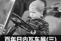 新奇技术和概念 百年日内瓦车展回顾(3)