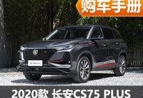 推荐豪华型/领航型 CS75 PLUS购车手册