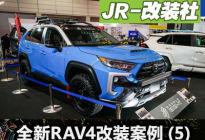 JR-改装社:全新丰田RAV4改装案例(5)