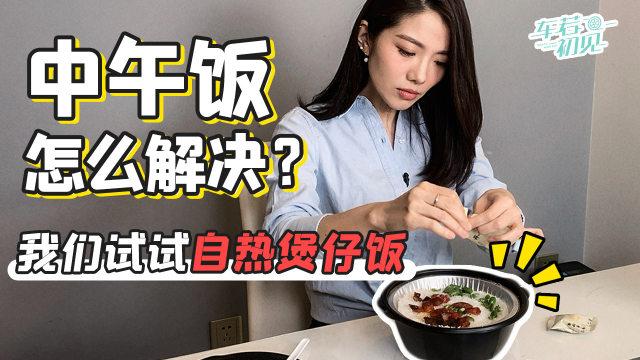 初晓敏:中午饭怎么解决?我们试试自热煲仔饭