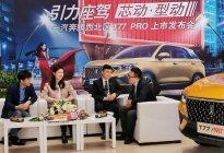 """""""引力座驾 芯动上市""""一汽奔腾T77 Pro西北区""""云上市""""  起售价10.58万"""