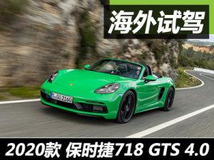 4.0的乐趣 海外试驾保时捷718 GTS 4.0