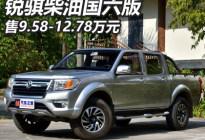 9.58万起 郑州日产锐骐柴油国六版上市