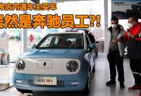 说出来你可能不信,欲购欧拉R1的车主,竟然是位奔驰员工!