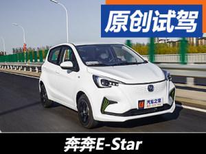 更加年轻化 试驾长安新能源奔奔E-Star