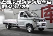 售4.98-5.28万 五菱荣光新卡新车型上市