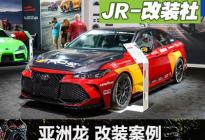 JR-改装社:提升明显且均衡的亚洲龙