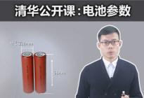 """清華公開課:電池容量都會""""虛標""""嗎"""
