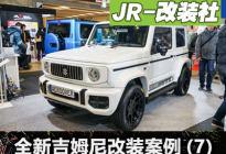 JR-改装社:模仿奔驰G级AMG的全新Jimny