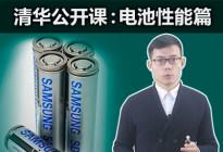 清華公開課:5分鐘教你看懂電池性能