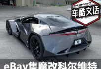 蝙蝠侠新车?魔改科尔维特eBay售62.5万