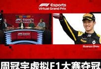 周冠宇在首场虚拟F1大奖赛中夺得冠军