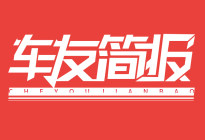 车友简报   造车新势力前途未卜、北京释放10万个指标?商务部再发文促进汽车消费
