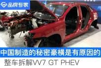 """中國制造的秘密""""豪橫""""是有原因的 VV7 GT PHEV整車拆解"""
