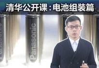 清華公開課:電池組是如何組裝起來的