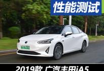 物有所值 测试广汽丰田iA5 豪华版