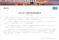 来了来了! 杭州今年新增2万个小客车指标