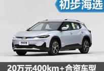 四款20万元内400km+合资纯电动车推荐