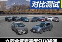 金鼓齐鸣 2020合资紧凑型SUV横评测试