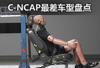 皆是中國品牌 C-NCAP成績最差車型盤點
