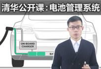 《清華公開課》汽車電池為什么充不壞