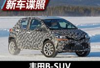 2021年上市 豐田全新小型SUV諜照曝光