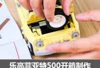 呆萌的小可爱 乐高菲亚特500开箱制作