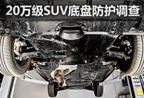 『拆哪大調查』20萬級SUV底盤防護水平