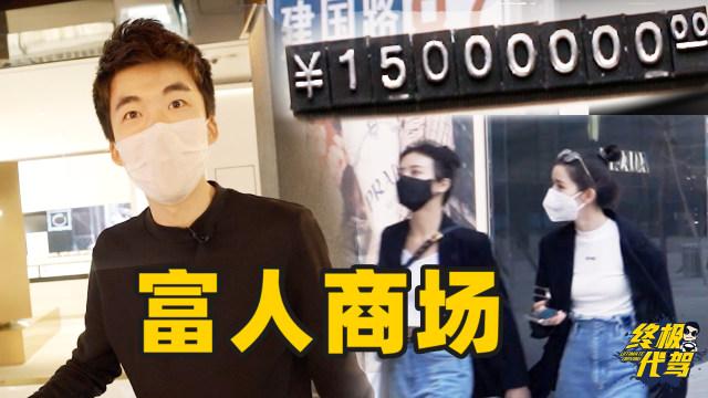 探秘北京skp停车场,劳斯莱斯排队是真的吗?