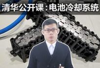 清華公開課:電池降溫的那些硬核知識