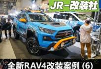 JR-改装社:全新丰田RAV4改装案例(6)
