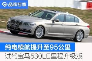 里程增加 优惠5万 用上iD7 试驾宝马530Le里程升级版