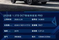 1.5T三缸+四驱的博越PRO,你会买吗?