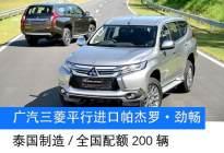 广汽三菱官方平行进口帕杰罗·劲畅 泰国制造/全国配额200辆