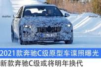 全新奔驰C级原型车谍照曝光 或将2021年发布