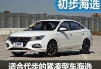 适合代步 四款中国品牌紧凑型车海选