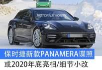 保时捷新款Panamera谍照 或2020年底亮相/细节小改
