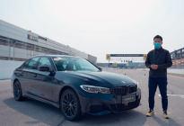 全新BMW 330i M 运动曜夜版:若热爱运动,就不留妥协