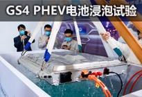 比你想象中安全 GS4 PHEV电池浸泡试验