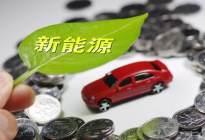 新能源汽车补贴延长两年,车企迎来春天,消费者购车好机会?