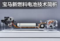 性能数据不凡 简析宝马氢燃料电池系统