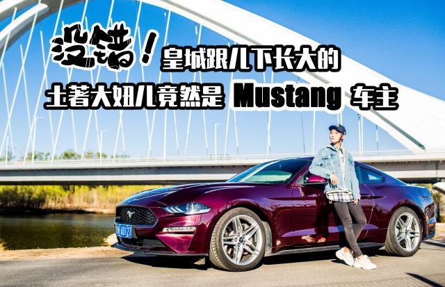 没错!皇城根儿下长大的土著大妞儿竟然是Mustang车主