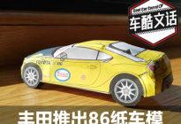 疫情期間解悶 豐田推賽車涂裝86紙模型