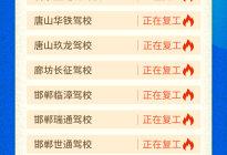 河北省恢复驾考城市和复工驾校名单,快来查看!