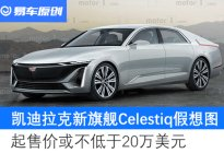 凯迪拉克新旗舰Celestiq假想图曝光 起售价或20万美元