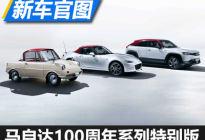 专属配色 马自达发布100周年系列特别版