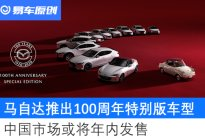 马自达推出100周年特别版车型 国内同步庆祝最高优惠3.2万元